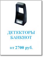 detectors of banknotes