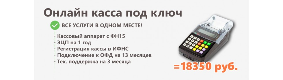касса под ключ Элвес-МФ