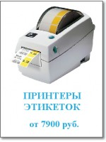 barcode_printers
