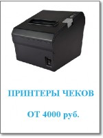 receipt_printers