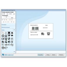 Microinvest Bаrcode Printer Pro программа для печати штрих-кодов, ценников и этикеток